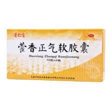 达仁堂 藿香正气软胶囊 0.45g*20粒
