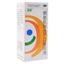赖氨肌醇维B12口服溶液 100ml