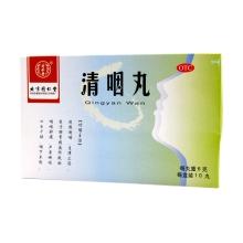 清咽丸 6克*10丸