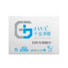 千金净雅 妇科专用棉巾 290mm*8片(夜用)效期至2018-12-29日
