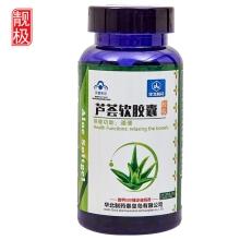 华北制药芦 荟软胶囊 0.5g*60粒