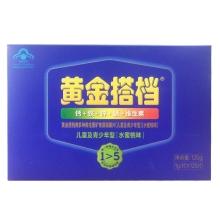 黄金搭档牌多种维生素矿物质咀嚼片(儿童及青少年型水蜜桃味) 1000mg*120片