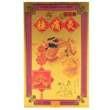 中国灸 腰痛灸 2贴