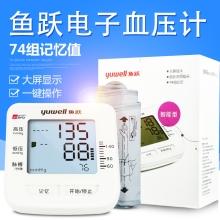 鱼跃臂式电子血压计 YE655A