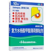 复方水杨酸甲酯薄荷醇贴剂 6.5cm*4.2cm*10贴