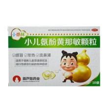 小儿氨酚黄那敏颗粒 10袋