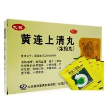 太极 黄连上清丸(浓缩丸) 6克*5袋