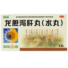 龙胆泻肝丸(水丸) 3克*12袋