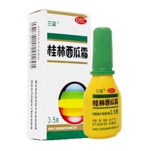 桂林西瓜霜 3.5g