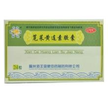 苋菜黄连素胶囊 0.4g*24粒