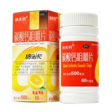 碳酸钙咀嚼片(纳诺卡) 0.125g*60片