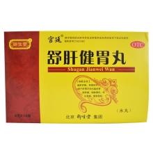 舒肝健胃丸 6g*10袋