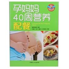 孕妈妈40周营养配餐