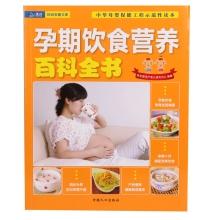 孕期饮食营养百科全书