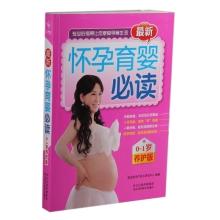 最新 怀孕育婴必读