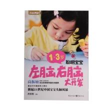 家庭典藏-1-3岁聪明宝宝左脑右脑大开发