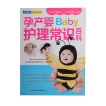 孕产婴护理常识百科