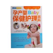 孕产婴保健护理百科