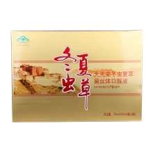 大光荣牌 冬虫夏草菌丝体口服液(金色)250ml×3瓶