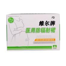 维尔康牌医用防辐射裙(竹纤维/金属纤维) 围兜轻便型