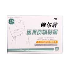 维尔牌医用防辐射裙(竹纤维/金属纤维)