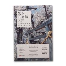 漫步在京都