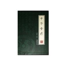 中华食疗(全四册)
