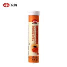 以岭牌 果味VC泡腾片(甜橙味)4g/片*20片