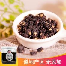 以岭 黑果枸杞代用茶 50g