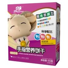 方广 手指饼干 90G (钙铁锌)