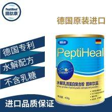 膳肽康 水解乳清 蛋白复合粉 450g  买二送一 送原品