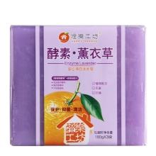 橙乐工坊 酵素洗衣皂(薰衣草)180g*3块