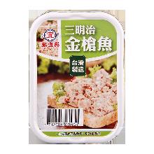 新宜兴三明治金枪鱼130g
