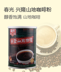 春光 兴隆山地咖啡粉 400g