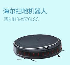 海尔玛奇朵星耀智能扫地机器人TAB-T710L