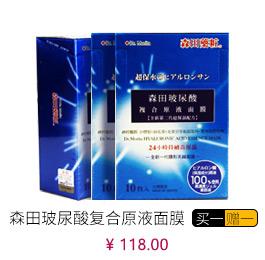 森田24小时玻尿酸复合原液面膜(10片/盒)