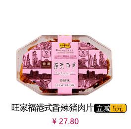旺家福 港式香辣猪肉片 150g