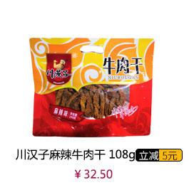 川汉子 麻辣牛肉干 108g
