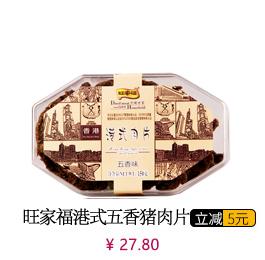 旺家福港式五香猪肉片