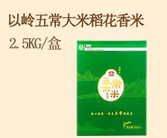以岭 五常大米稻花香米