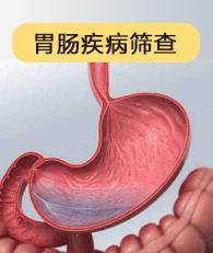 胃肠筛查图片