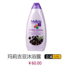 玛莉吉亚沐浴露(巴西莓)