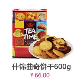 什锦曲奇饼干600g/桶