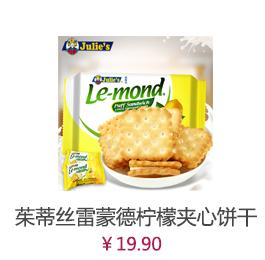 茱蒂丝雷蒙德柠檬夹心饼干170g