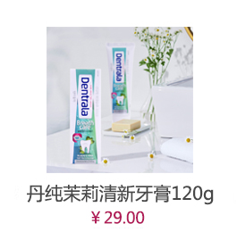 丹纯茉莉清新牙膏120g