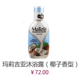 玛莉吉亚沐浴露(椰子香型)1000ml
