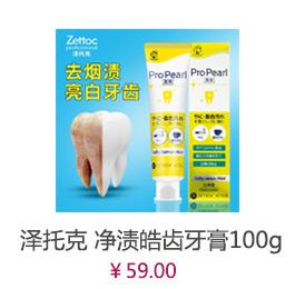 泽托克 净渍皓齿牙膏(清新柠檬)100g