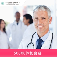 50000体检套餐   健管项目