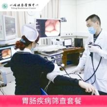 胃肠疾病筛查套餐 体检套餐   健管项目