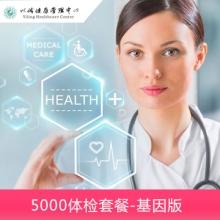 5000体检套餐-基因版   健管项目